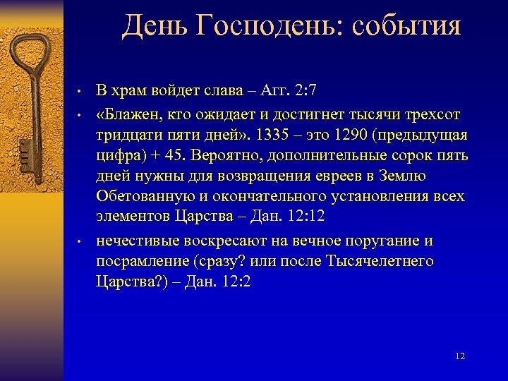 День Господень: события • • • В храм войдет слава – Агг. 2: 7