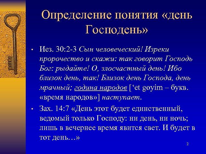 Определение понятия «день Господень» • • Иез. 30: 2 -3 Сын человеческий! Изреки пророчество