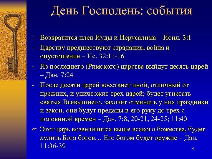 День Господень: события • • F Возвратится плен Иуды и Иерусалима – Иоил. 3: