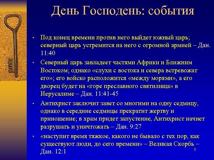 День Господень: события • • Под конец времени против него выйдет южный царь; северный
