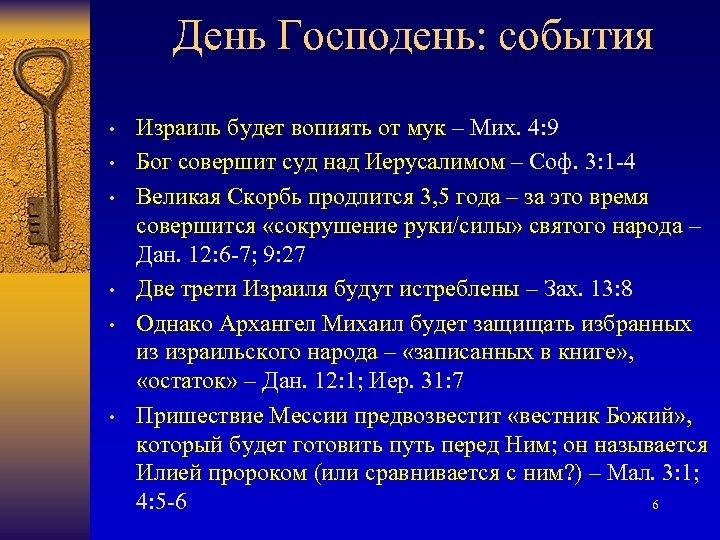 День Господень: события • • • Израиль будет вопиять от мук – Мих. 4: