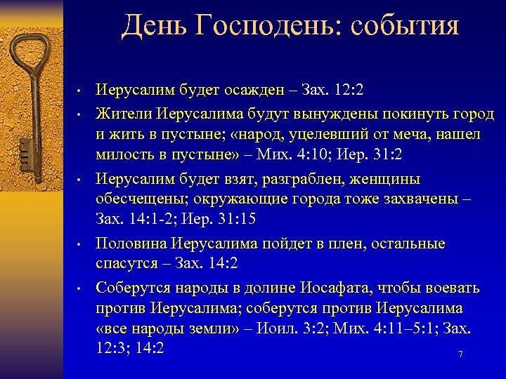 День Господень: события • • • Иерусалим будет осажден – Зах. 12: 2 Жители