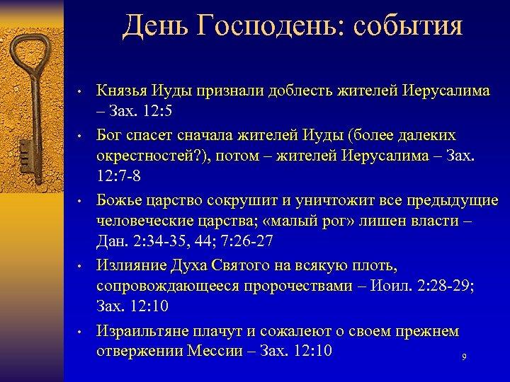 День Господень: события • • • Князья Иуды признали доблесть жителей Иерусалима – Зах.
