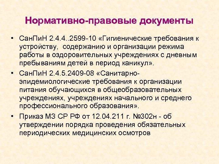 Нормативно-правовые документы • Сан. Пи. Н 2. 4. 4. . 2599 -10 «Гигиенические требования