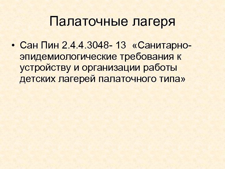 Палаточные лагеря • Сан Пин 2. 4. 4. 3048 - 13 «Санитарноэпидемиологические требования к