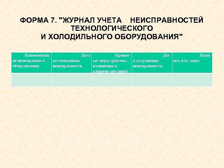 ФОРМА 7.