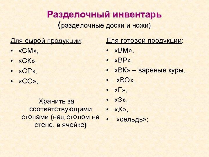 Разделочный инвентарь (разделочные доски и ножи) Для готовой продукции: • «ВМ» , • «ВР»