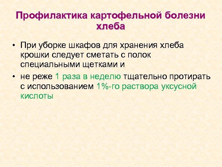 Профилактика картофельной болезни хлеба • При уборке шкафов для хранения хлеба крошки следует сметать