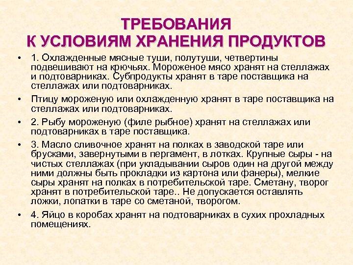 ТРЕБОВАНИЯ К УСЛОВИЯМ ХРАНЕНИЯ ПРОДУКТОВ • 1. Охлажденные мясные туши, полутуши, четвертины подвешивают на