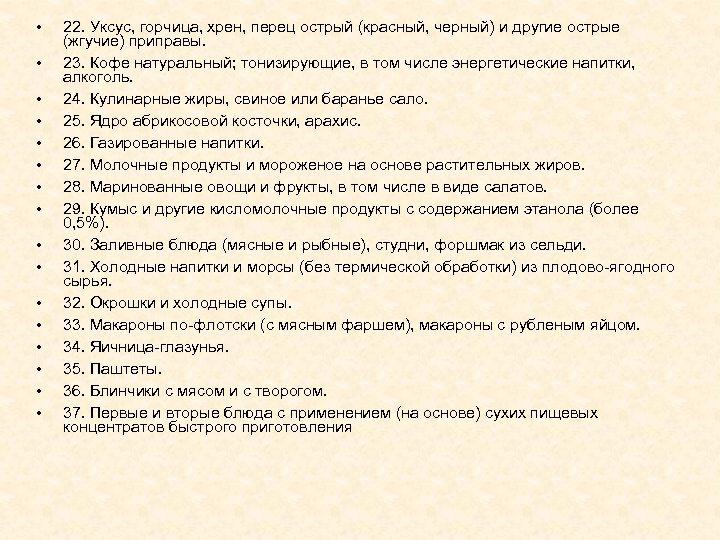 • • • • 22. Уксус, горчица, хрен, перец острый (красный, черный) и