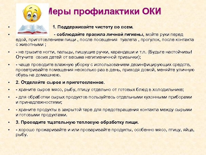 Меры профилактики ОКИ • 1. Поддерживайте чистоту во всем. • - соблюдайте правила личной