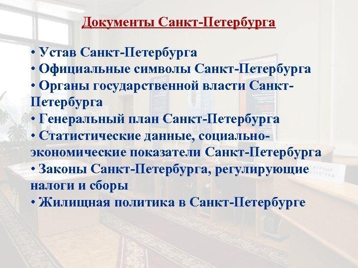 Документы Санкт-Петербурга • Устав Санкт-Петербурга • Официальные символы Санкт-Петербурга • Органы государственной власти Санкт.
