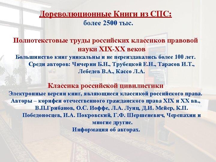 Дореволюционные Книги из СПС: более 2500 тыс. Полнотекстовые труды российских классиков правовой науки XIX-XX