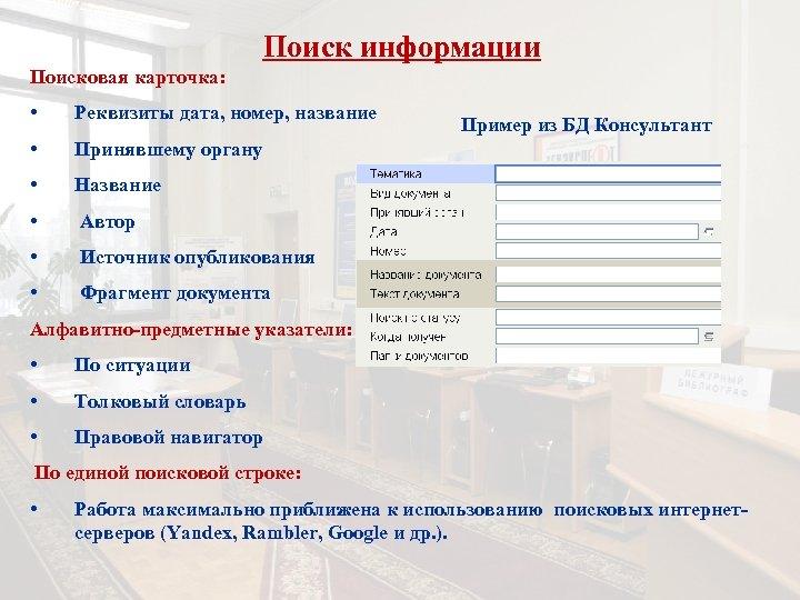 Поиск информации Поисковая карточка: • Реквизиты дата, номер, название • Принявшему органу • Название