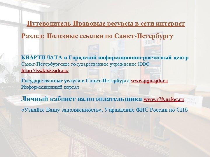 Путеводитель Правовые ресурсы в сети интернет Раздел: Полезные ссылки по Санкт-Петербургу КВАРТПЛАТА и Городской