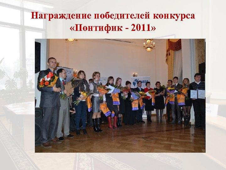 Награждение победителей конкурса «Понтифик - 2011»