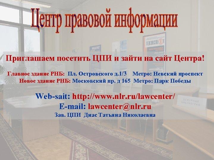 Приглашаем посетить ЦПИ и зайти на сайт Центра! Главное здание РНБ: Пл. Островского д.
