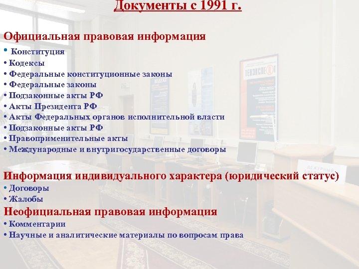 Документы с 1991 г. Официальная правовая информация • Конституция • Кодексы • Федеральные конституционные