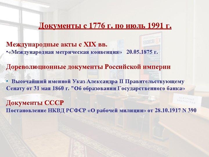 Документы с 1776 г. по июль 1991 г. Международные акты с XIX вв. •