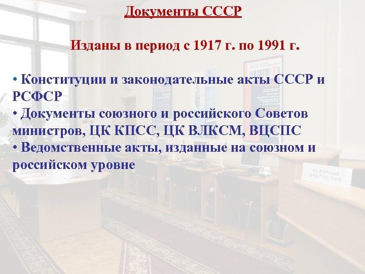 Документы СССР Изданы в период с 1917 г. по 1991 г. • Конституции и