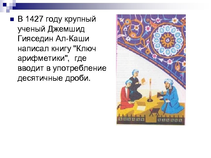 n В 1427 году крупный ученый Джемшид Гияседин Ал-Каши написал книгу