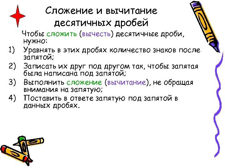 Сложение и вычитание десятичных дробей 1) 2) 3) 4) Чтобы сложить (вычесть) десятичные дроби,