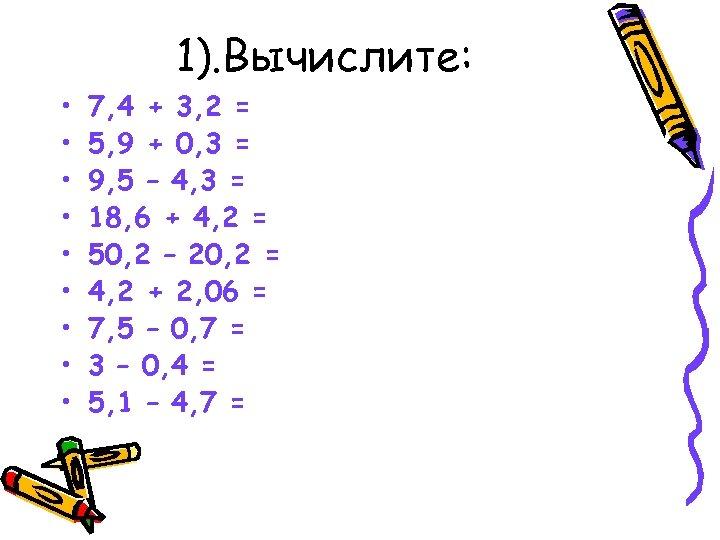1). Вычислите: • • • 7, 4 + 3, 2 = 5, 9 +