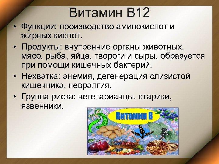 Витамин В 12 • Функции: производство аминокислот и жирных кислот. • Продукты: внутренние органы
