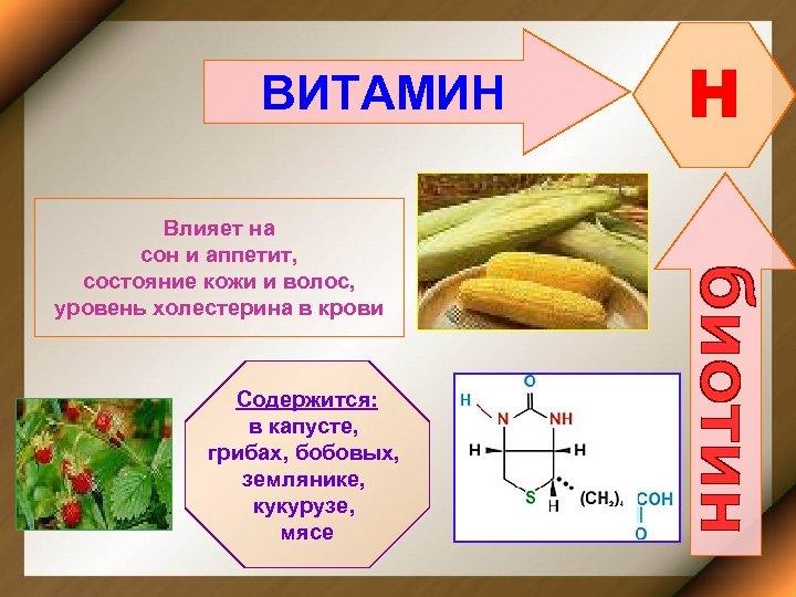 ВИТАМИН Влияет на сон и аппетит, состояние кожи и волос, уровень холестерина в крови