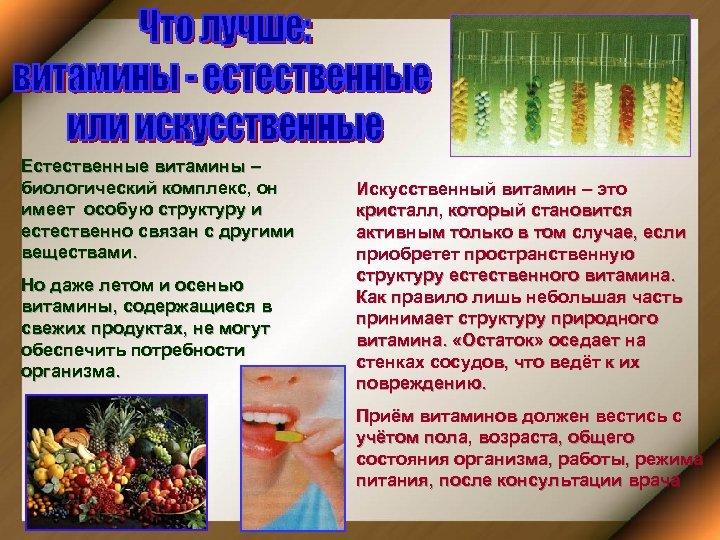 Естественные витамины – биологический комплекс, он имеет особую структуру и естественно связан с другими