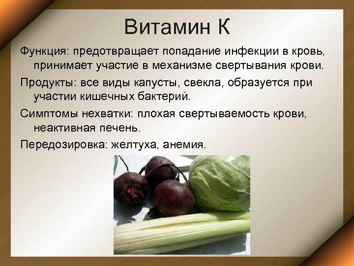 Витамин К Функция: предотвращает попадание инфекции в кровь, принимает участие в механизме свертывания крови.