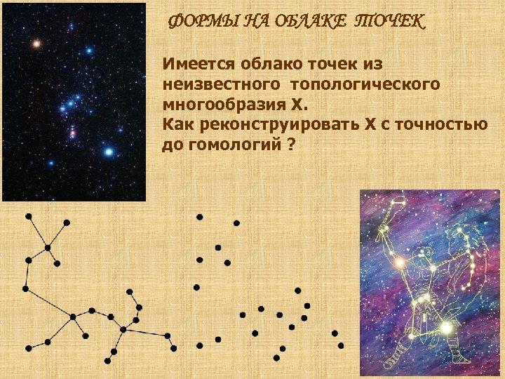 ФОРМЫ НА ОБЛАКЕ ТОЧЕК Имеется облако точек из неизвестного топологического многообразия Х. Как реконструировать