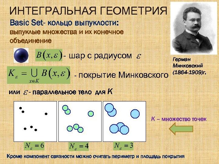 ИНТЕГРАЛЬНАЯ ГЕОМЕТРИЯ Basic Set- кольцо выпуклости: выпуклые множества и их конечное объединение - шар
