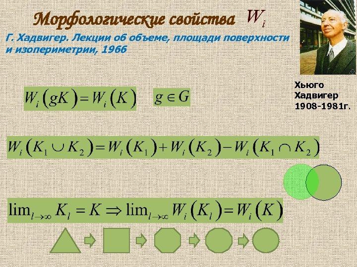 Морфологические свойства Г. Хадвигер. Лекции об объеме, площади поверхности и изопериметрии, 1966 Хьюго Хадвигер