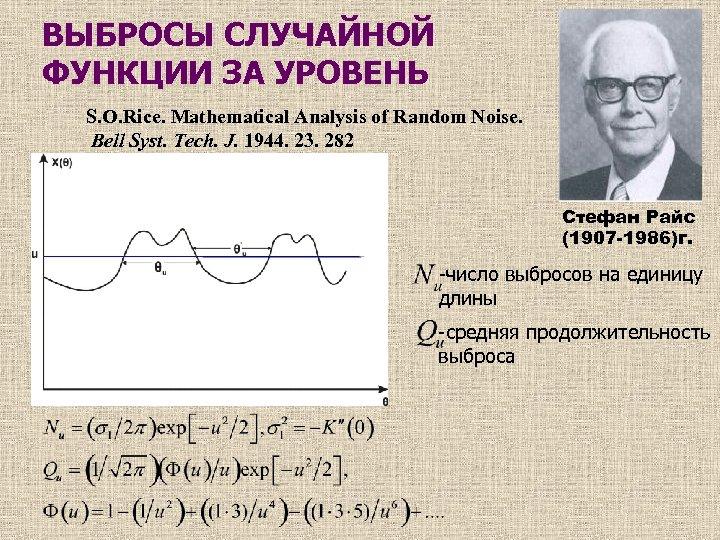 ВЫБРОСЫ СЛУЧАЙНОЙ ФУНКЦИИ ЗА УРОВЕНЬ S. O. Rice. Mathematical Analysis of Random Noise. Bell