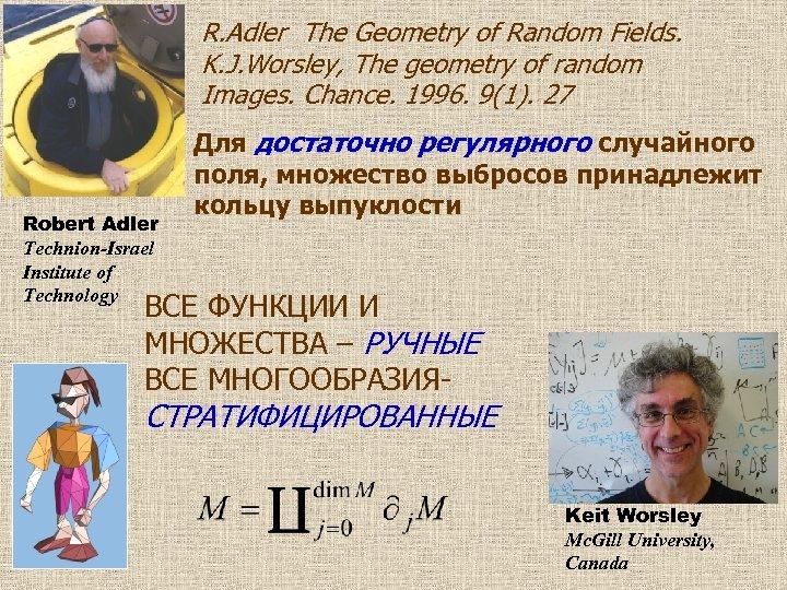 R. Adler The Geometry of Random Fields. K. J. Worsley, The geometry of random