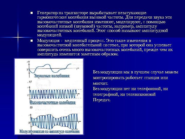 n n Генератор на транзисторе вырабатывает незатухающие гармонические колебания высокой частоты. Для передачи звука