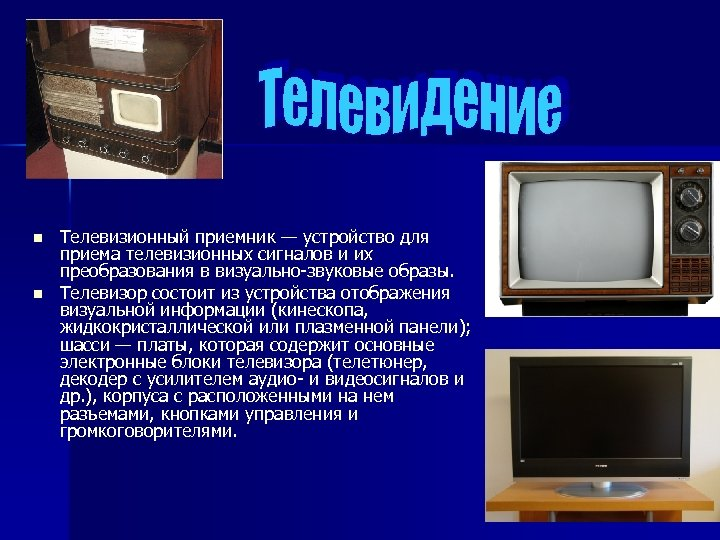 n n Телевизионный приемник — устройство для приема телевизионных сигналов и их преобразования в