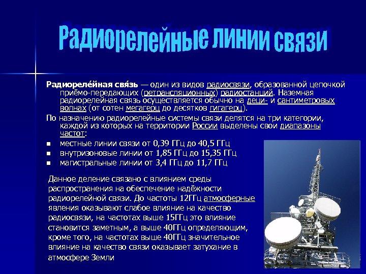 Радиореле йная свя зь — один из видов радиосвязи, образованной цепочкой приёмо-передающих (ретрансляционных) радиостанций.