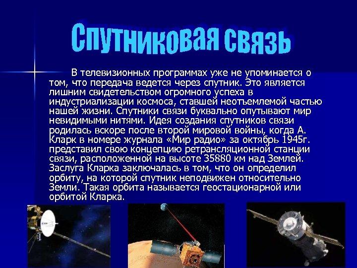 В телевизионных программах уже не упоминается о том, что передача ведется через спутник. Это