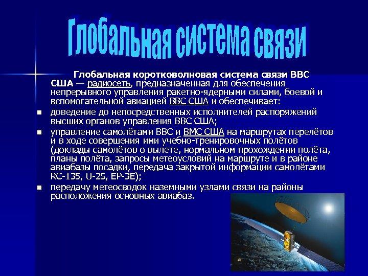 n n n Глобальная коротковолновая система связи ВВС США — радиосеть, предназначенная для обеспечения