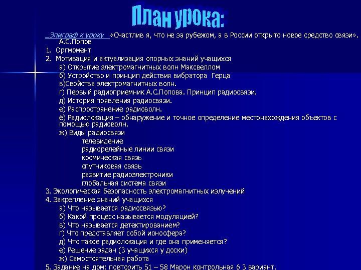 Эпиграф к уроку «Счастлив я, что не за рубежом, а в России открыто новое