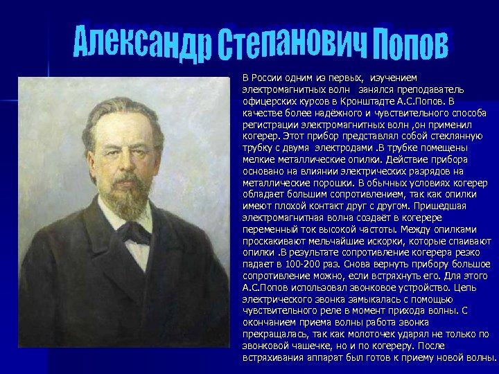 В России одним из первых, изучением электромагнитных волн занялся преподаватель офицерских курсов в Кронштадте