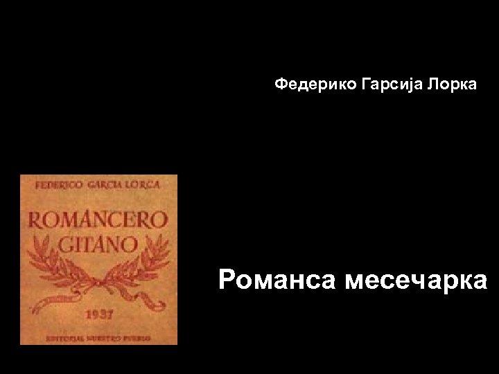 Федерико Гарсија Лорка Романса месечарка