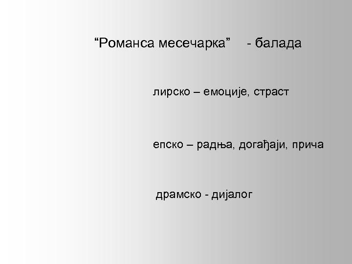 """""""Романса месечарка"""" - балада лирско – емоције, страст епско – радња, догађаји, прича драмско"""