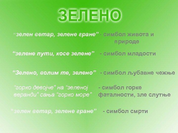 """""""зелен ветар, зелене гране"""" - симбол живота и природе """"зелене пути, косе зелене"""" -"""