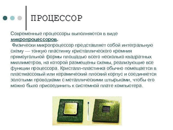 ПРОЦЕССОР Современные процессоры выполняются в виде микропроцессоров. Физически микропроцессор представляет собой интегральную схему —