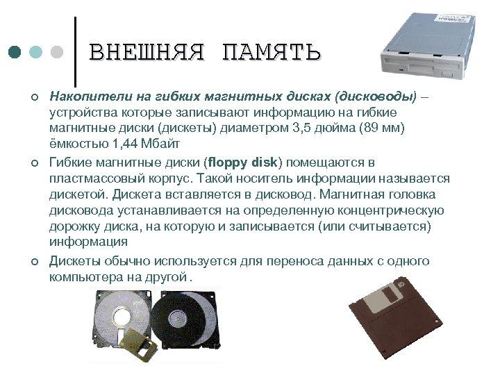 ВНЕШНЯЯ ПАМЯТЬ ¢ ¢ ¢ Накопители на гибких магнитных дисках (дисководы) – устройства которые