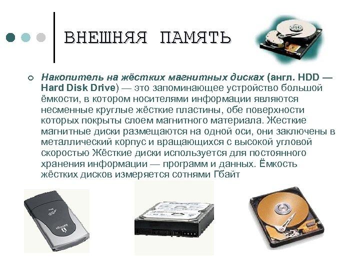 ВНЕШНЯЯ ПАМЯТЬ ¢ Накопитель на жёстких магнитных дисках (англ. HDD — Hard Disk Drive)