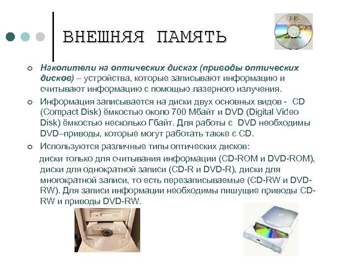 ВНЕШНЯЯ ПАМЯТЬ Накопители на оптических дисках (приводы оптических дисков) – устройства, которые записывают информацию